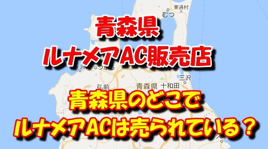 青森県のルナメアAC販売店