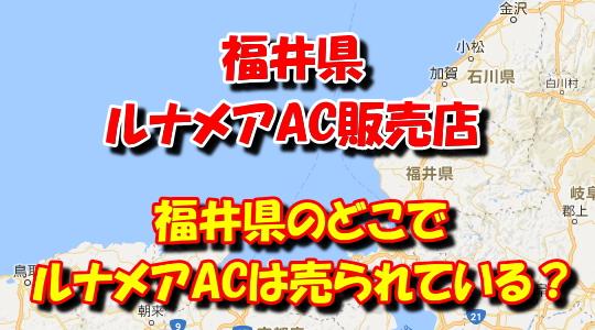 福井県のルナメアAC販売店