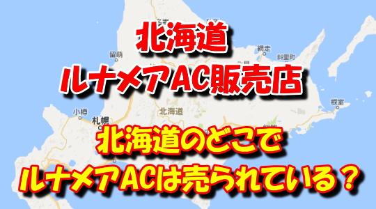 ルナメアAC販売店 北海道
