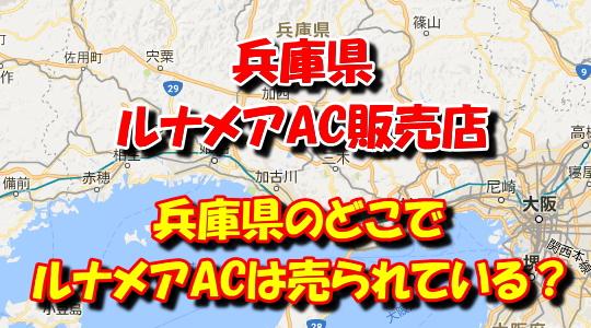 兵庫県のルナメアAC販売店