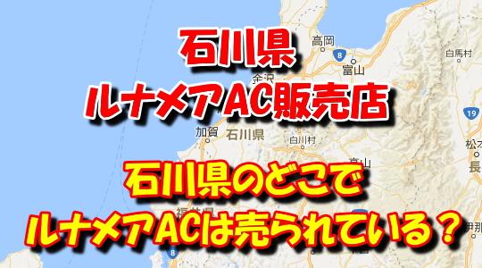 石川県のルナメアAC販売店