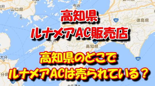 高知県のルナメアAC販売店