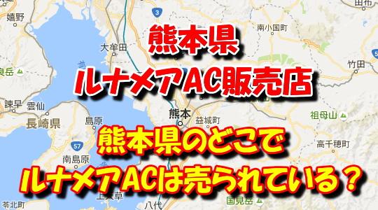 熊本県のルナメアAC販売店