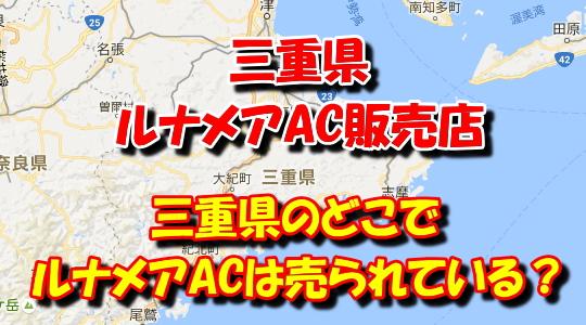 三重県のルナメアAC販売店