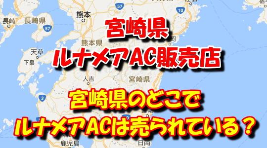 宮崎県のルナメアAC販売店