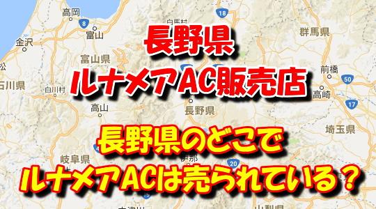 長野県のルナメアAC販売店