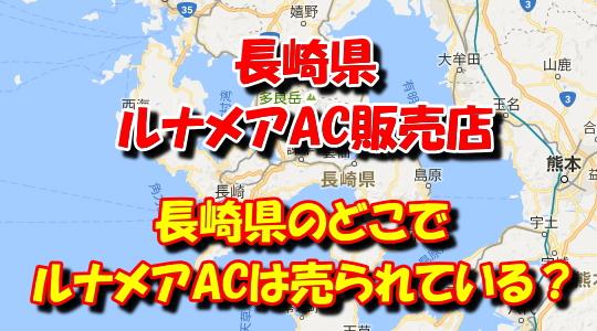 長崎県のルナメアAC販売店