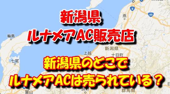 新潟県のルナメアAC販売店