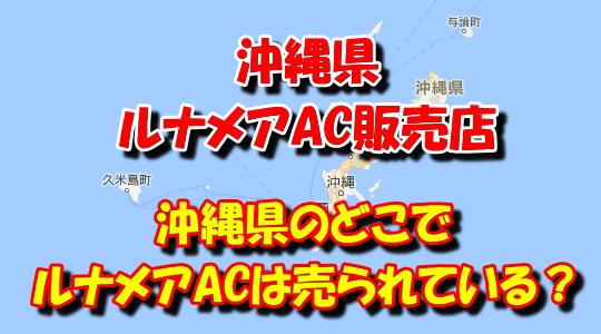 沖縄県のルナメアAC販売店
