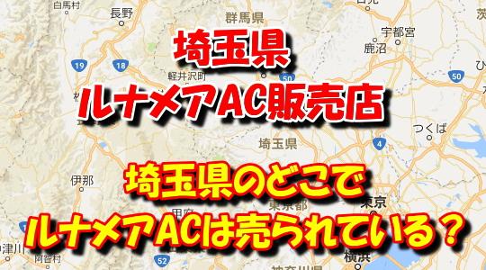 埼玉県のルナメアAC販売店