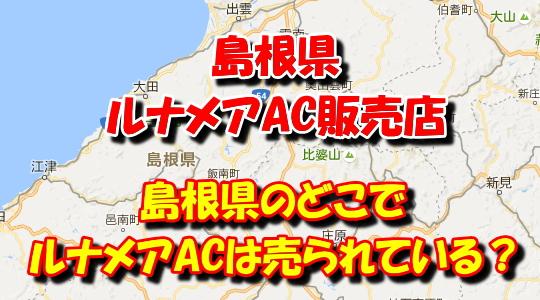 島根県のルナメアAC販売店