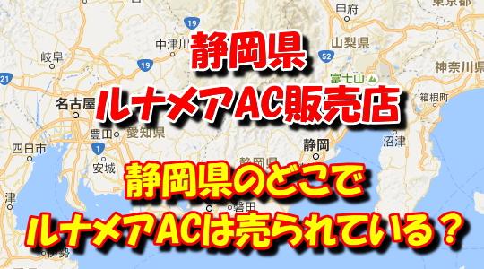 静岡県のルナメアAC販売店