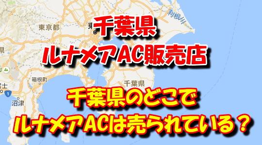 千葉県のルナメアAC販売店