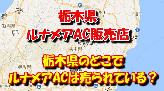 栃木県のルナメアAC販売店