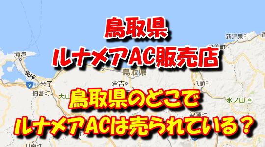鳥取県のルナメアAC販売店