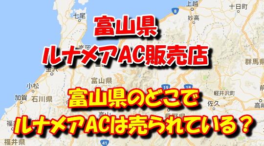 富山県のルナメアAC販売店
