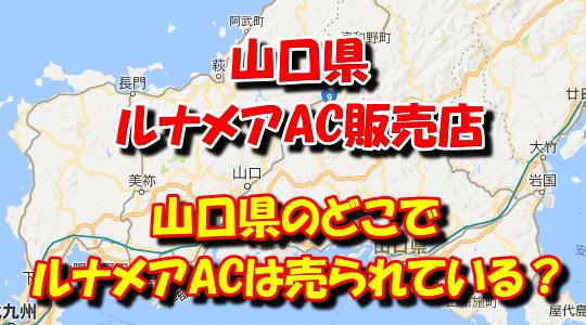 山口県のルナメアAC販売店