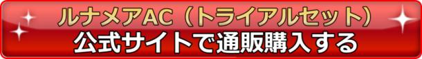ルナメア公式サイト